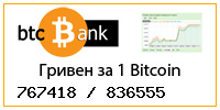 btcBank - покупка биткоинов. курс биткоина